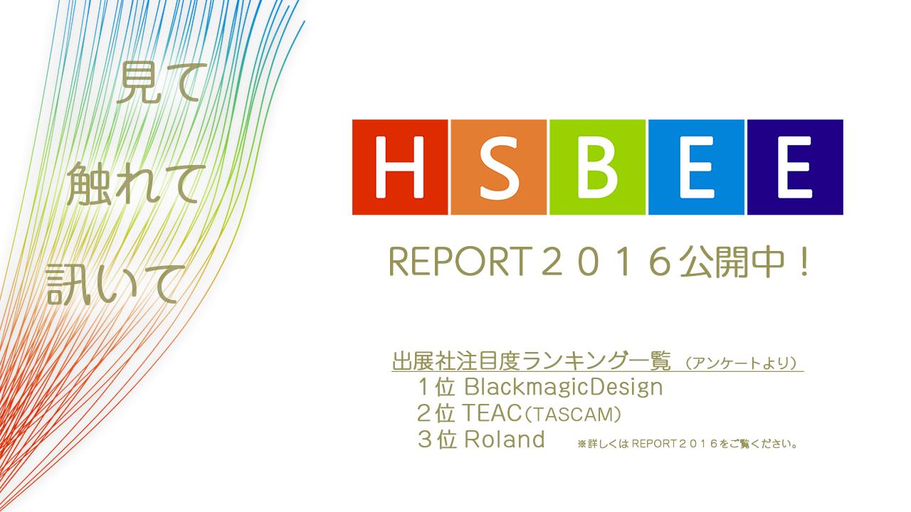 HSBEE2016REPORTを公開しました!