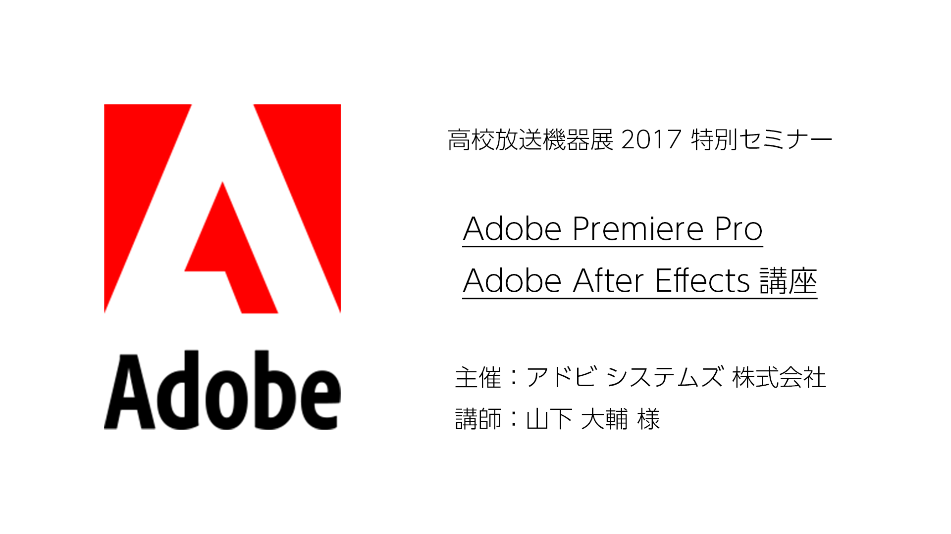 Adobe Premiere Pro・ AfterEffect講座 in HSBEE2017の動画を公開しました!