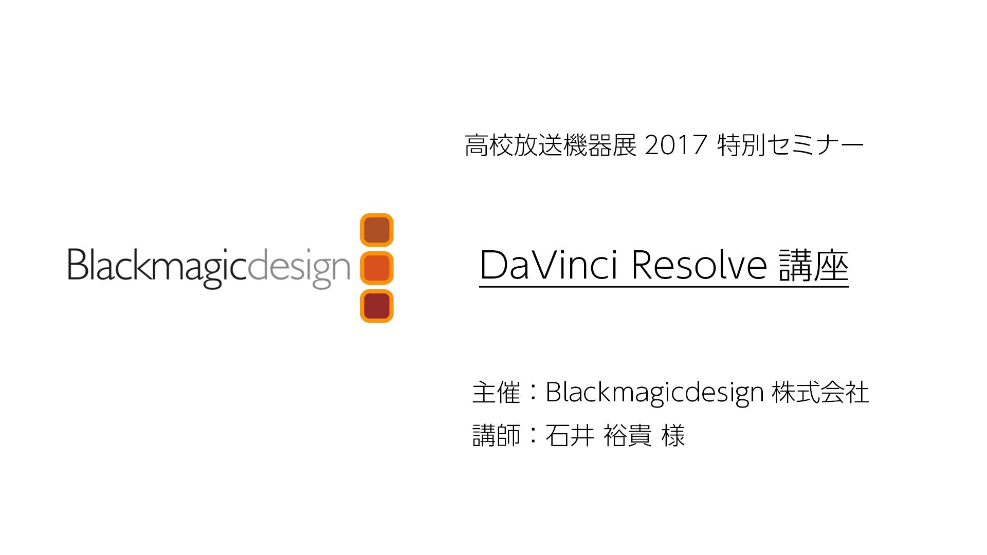 Blackmagicdesign DaVinci Resolve講座 in HSBEE2017の動画を公開しました!