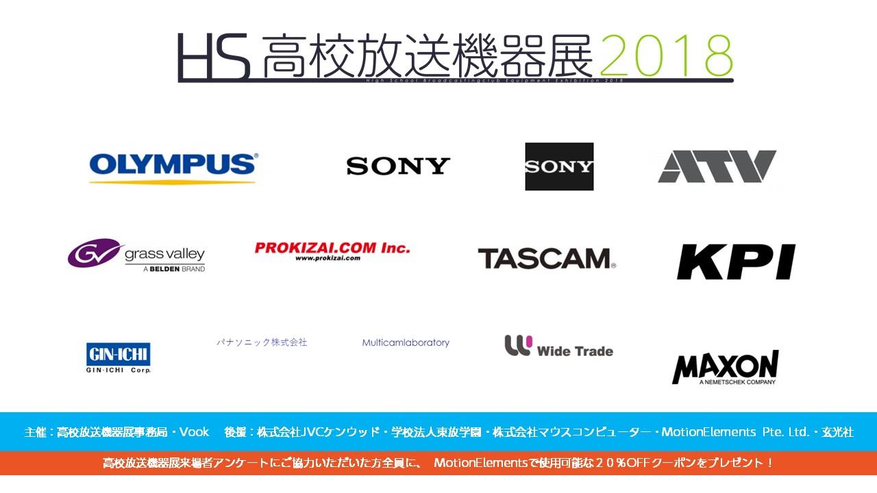 高校放送機器展2018参加者向け情報を発表