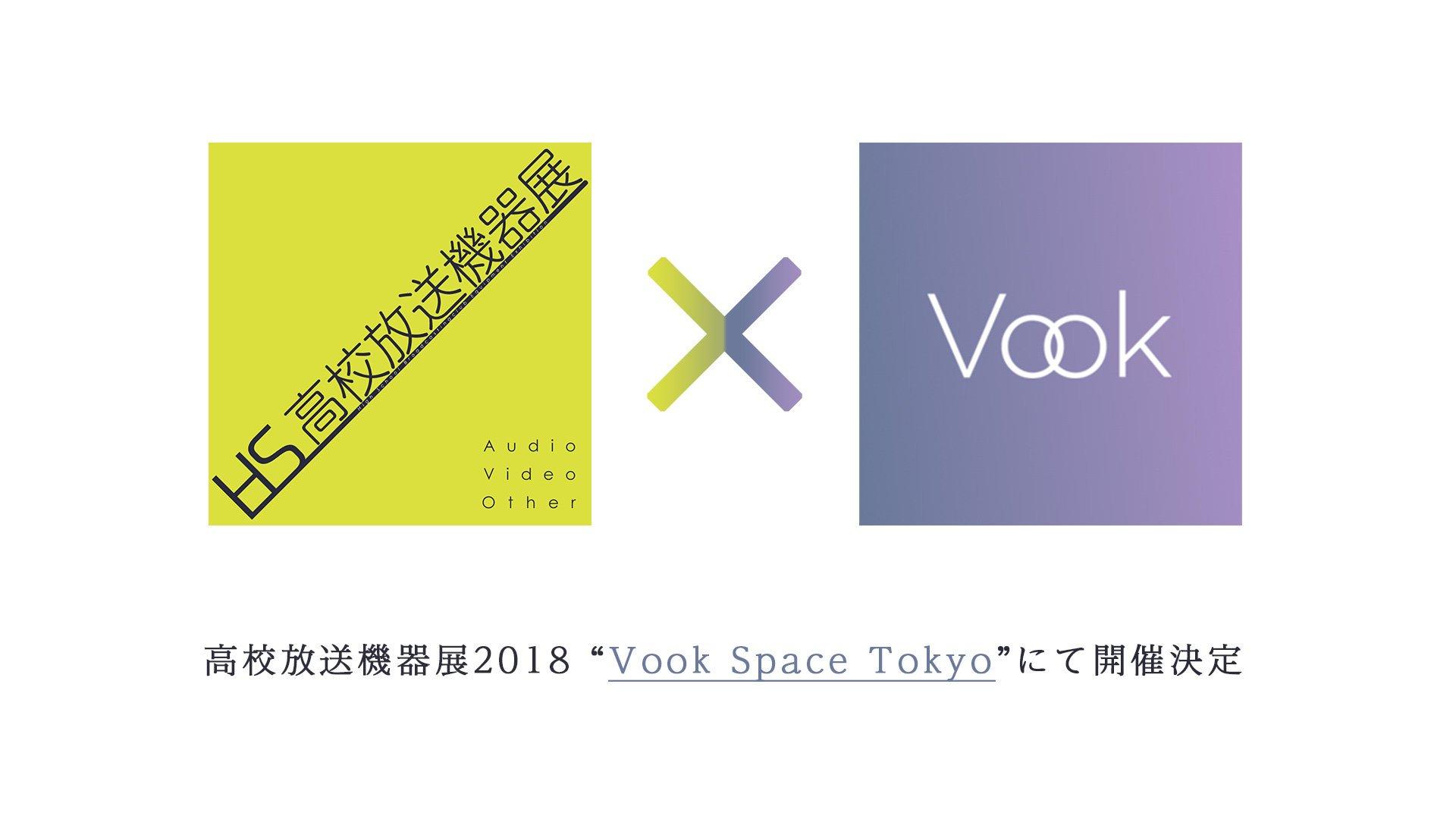 今年のHSBEEは「Vook Space Tokyo」にて開催決定