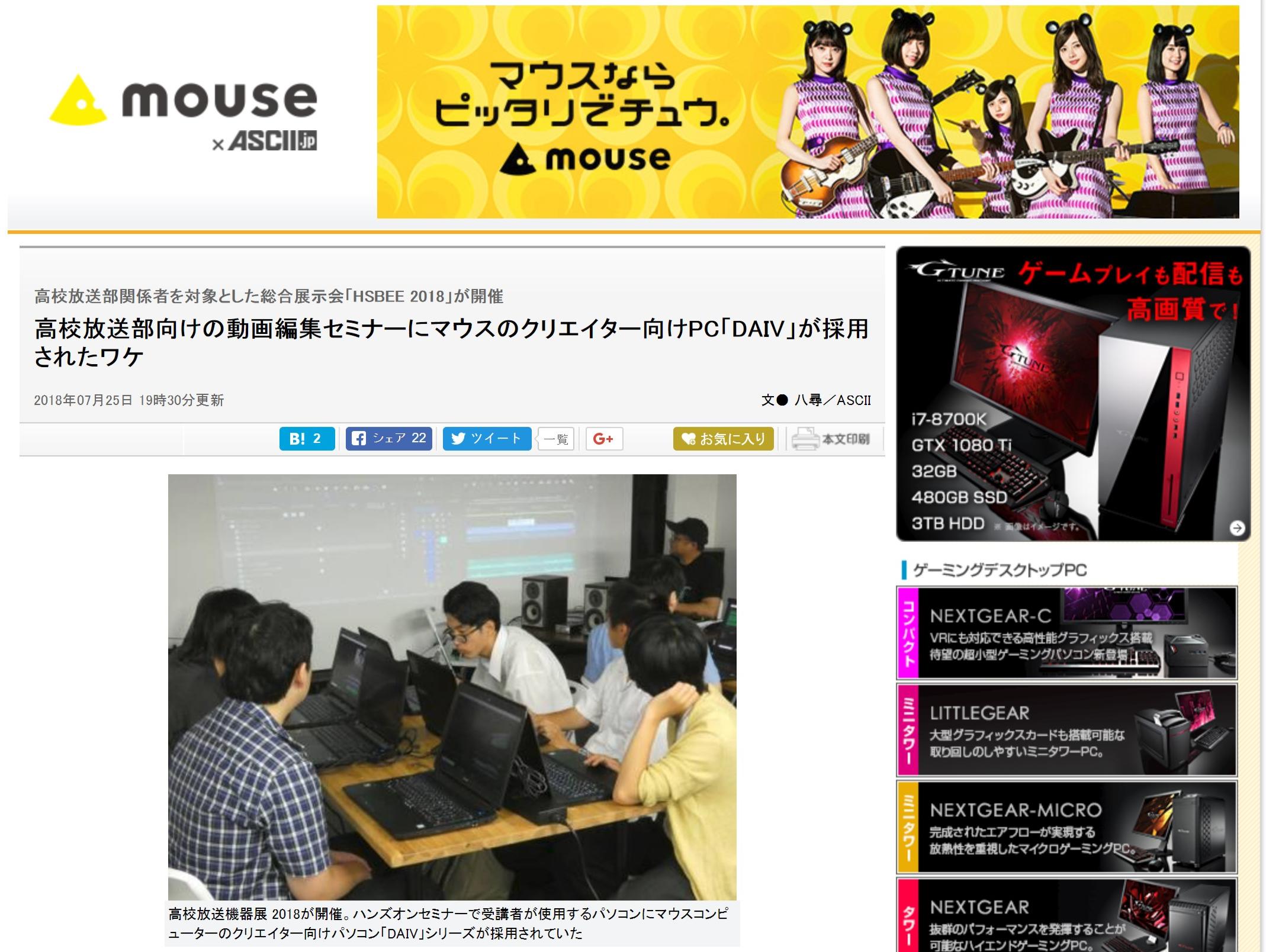 ASCII.jpに掲載されました!
