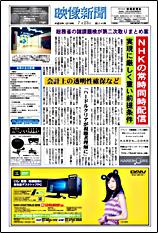 映像新聞7月23日号に掲載されました!